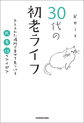 書籍表紙と挿絵(KADOKAWA)