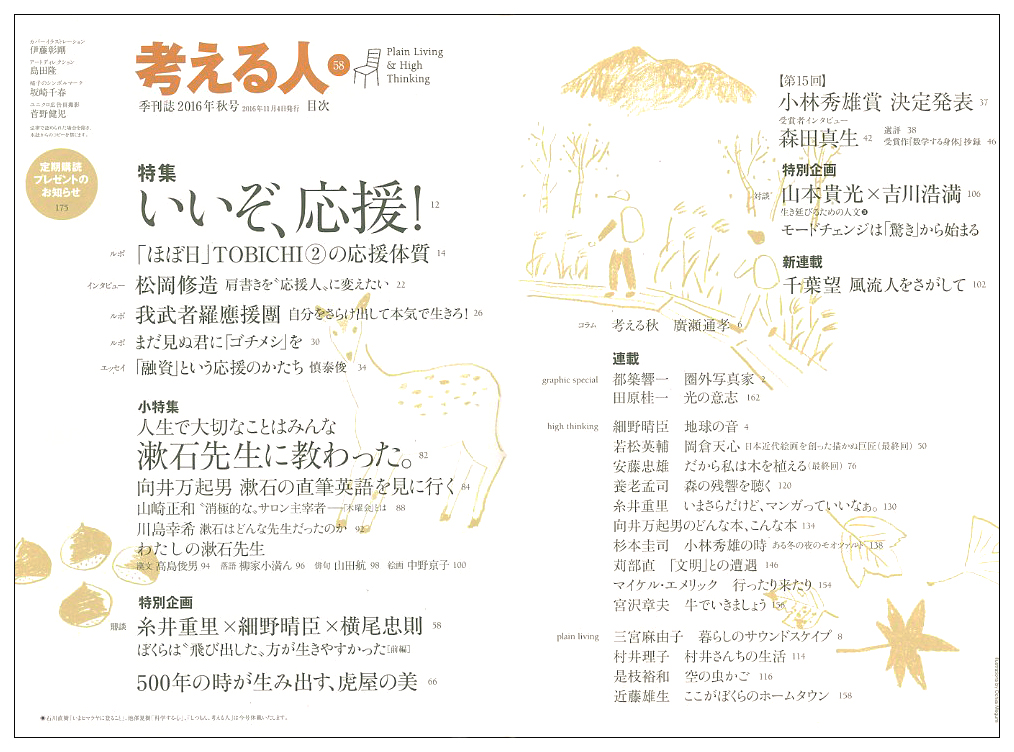 雑誌挿絵(新潮社)